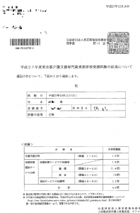 13東京ケアマネ受験資格2016