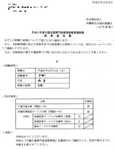 3沖縄県介護支援専門員合格通知2016