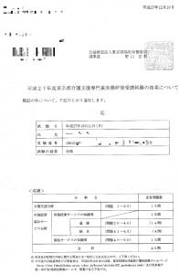 23東京第19回ケアマネ受験資格2016