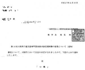 12大阪介護支援専門員受験資格2016
