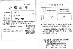 1愛知県ケアマネ合格通知2016