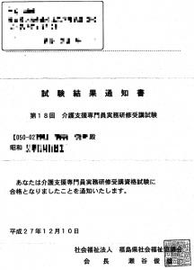 24福島県第19回ケアマネ受験資格2016