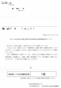 14奈良県ケアマネ受験資格2016