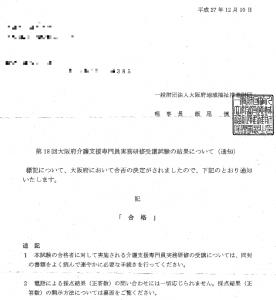 27大阪第19回ケアマネ試験受験資格