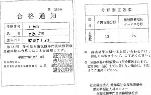 26愛知県第19回ケアマネ受験資格2016