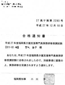 16福岡県ケアマネ受験資格2016