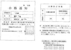 19愛知県ケアマネ受験資格2016