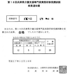 30兵庫県第19回ケアマネ試験申し込み