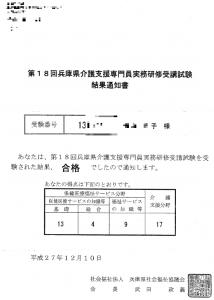 25兵庫県第19回ケアマネ受験資格2016