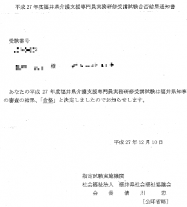 15福井県ケアマネ受験資格2016
