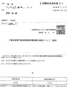4岩手県介護支援専門員合格通知2016