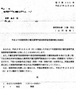 10静岡県ケアマネ受験資格2016