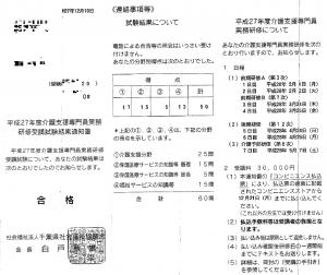 11千葉県ケアマネ受験資格2016