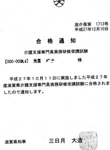 21滋賀県ケアマネ受験資格2016