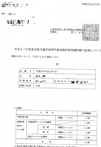 28東京第19回ケアマネ試験受験資格