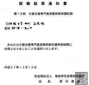 29福島県第19回ケアマネ試験受験資格
