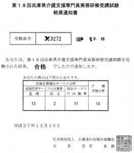 32兵庫県第19回ケアマネ試験申し込み