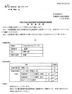20沖縄県ケアマネ受験資格2016