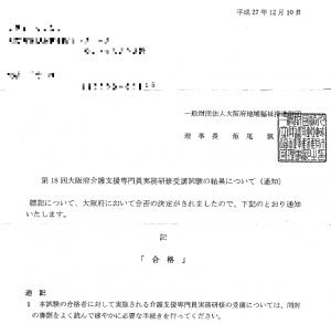 31大阪第19回ケアマネ試験申し込み