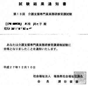 17福島県ケアマネ受験資格2016