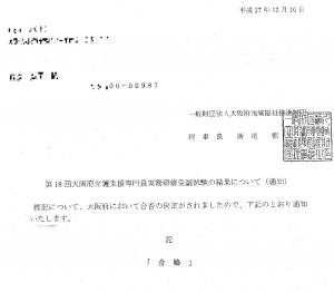 22大阪第19回ケアマネ受験資格2016