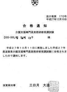 7滋賀県介護支援専門員合格通知2016