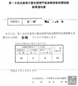 33兵庫県第19回ケアマネ試験申し込み
