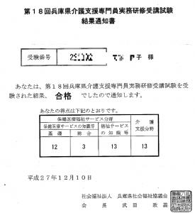 18兵庫県ケアマネ受験資格2016